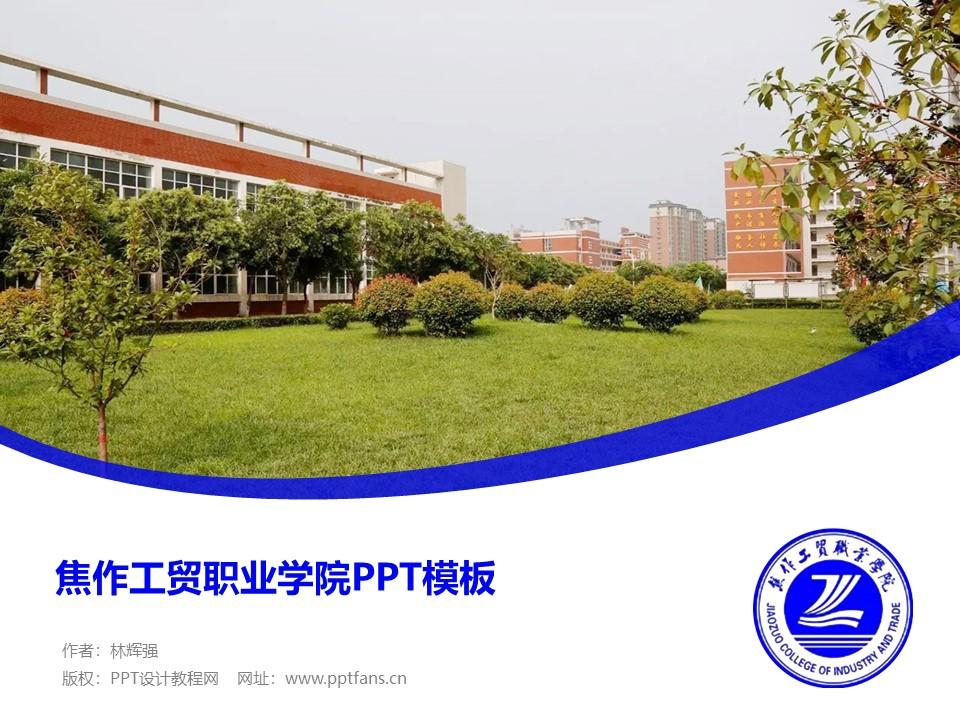 焦作工贸职业学院PPT模板下载_幻灯片预览图1