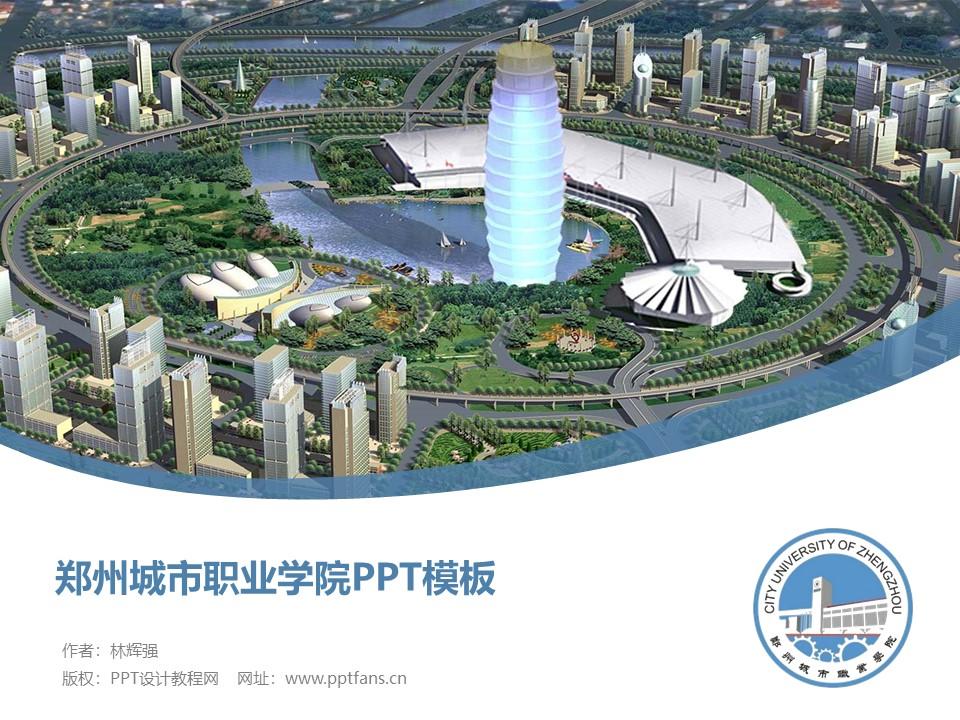 郑州城市职业学院PPT模板下载_幻灯片预览图1