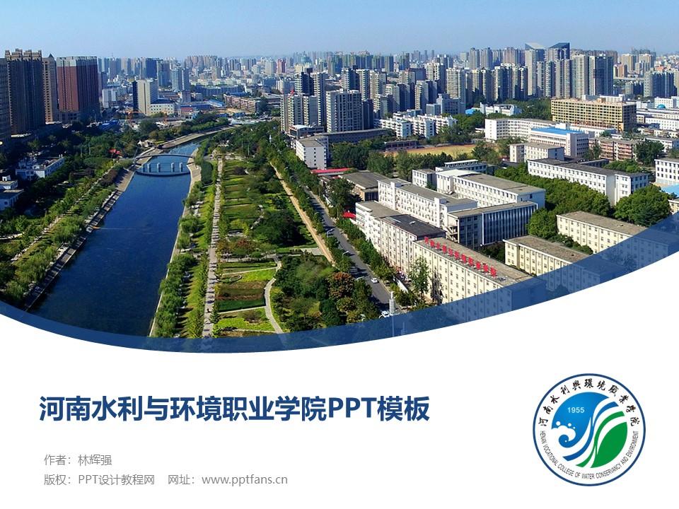 河南水利与环境职业学院PPT模板下载_幻灯片预览图1
