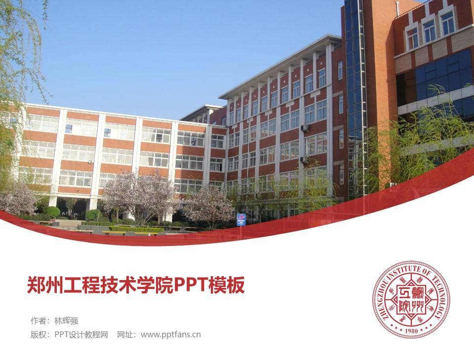 郑州工程技术学院PPT模板下载_幻灯片预览图1