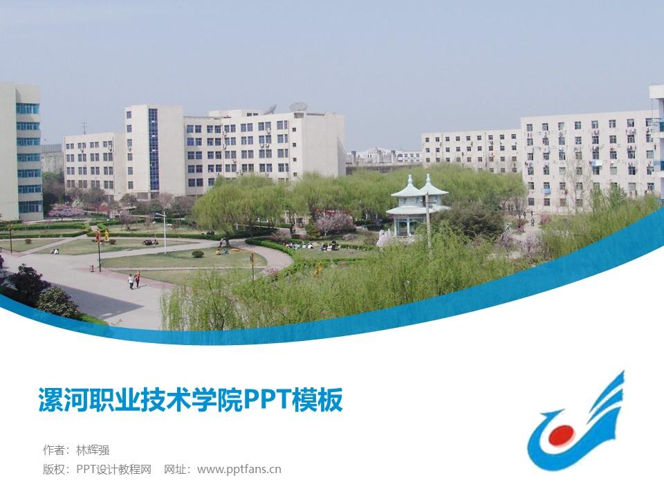 漯河职业技术学院PPT模板下载_幻灯片预览图1
