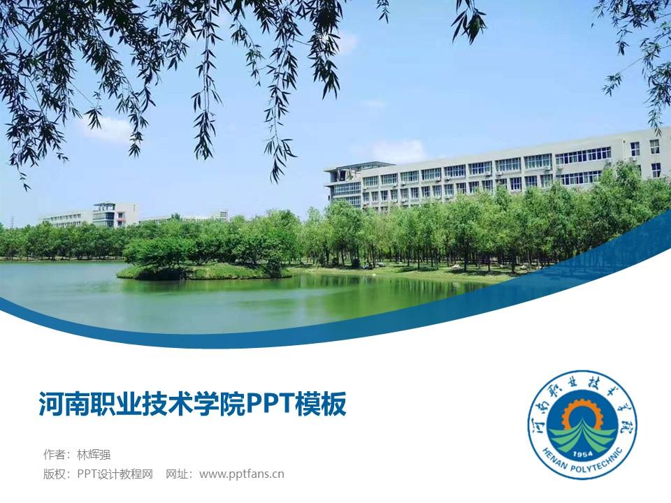 河南职业技术学院PPT模板下载_幻灯片预览图1