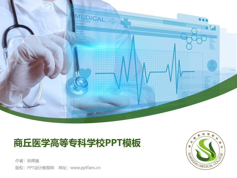 商丘医学高等专科学校PPT模板下载_幻灯片预览图1