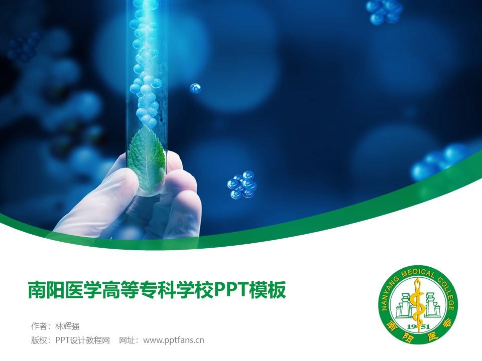 南阳医学高等专科学校PPT模板下载_幻灯片预览图1