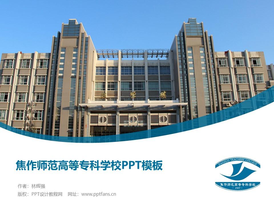 焦作师范高等专科学校PPT模板下载_幻灯片预览图1