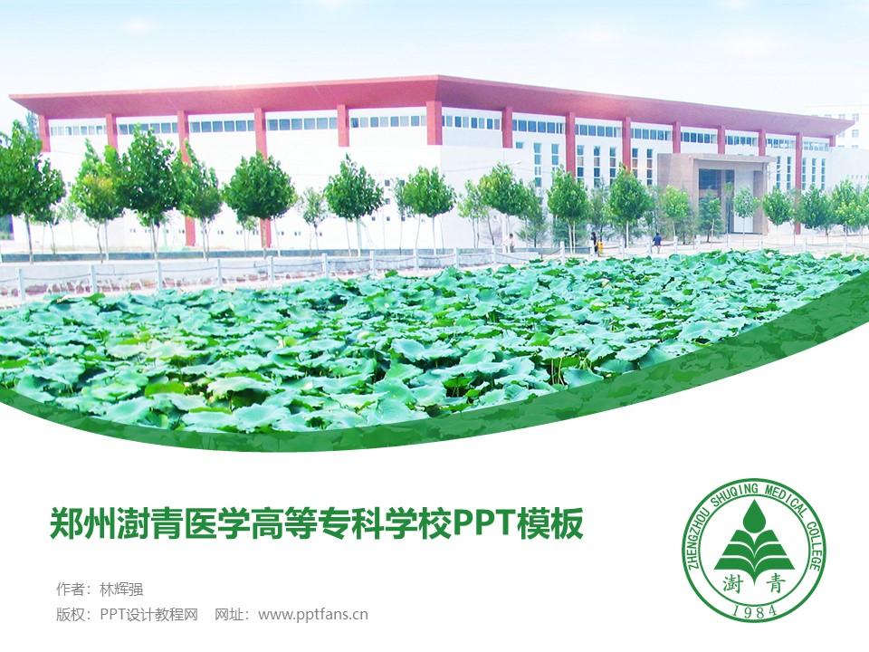 郑州澍青医学高等专科学校PPT模板下载_幻灯片预览图1