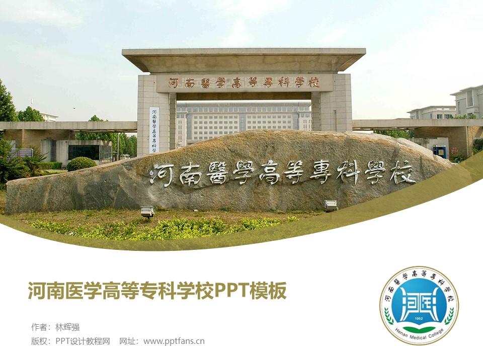 河南医学高等专科学校PPT模板下载_幻灯片预览图1