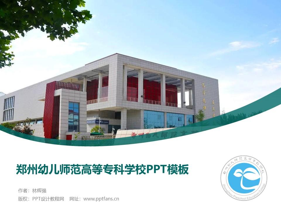 郑州幼儿师范高等专科学校PPT模板下载_幻灯片预览图1