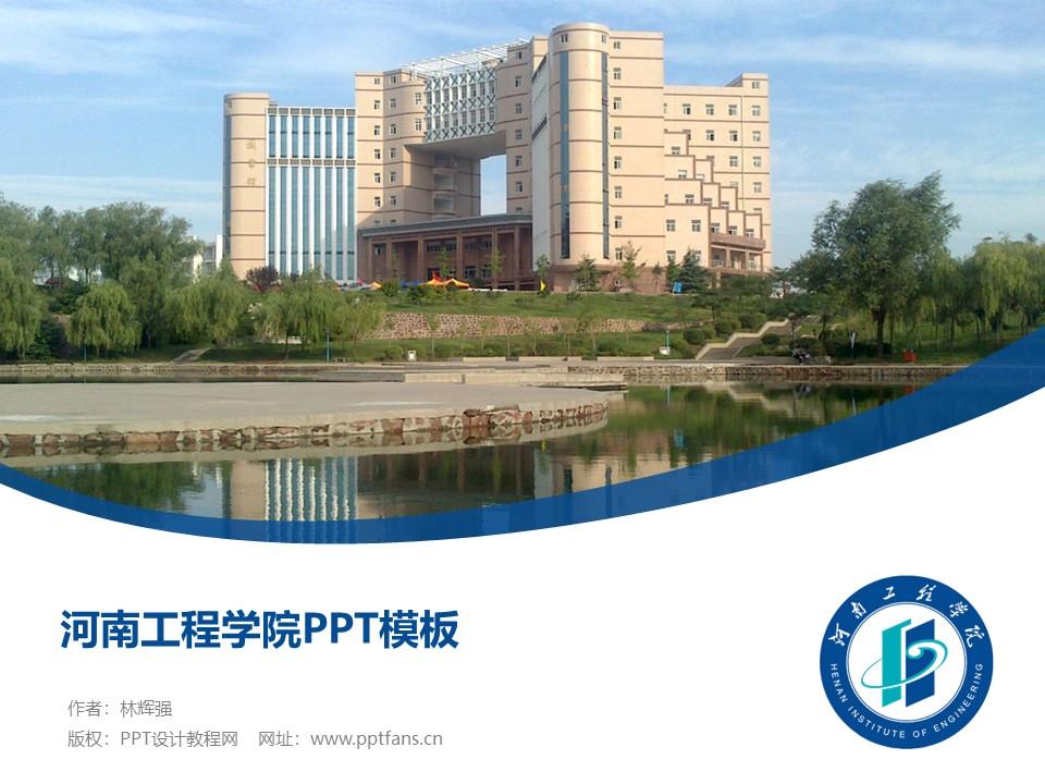 河南工学院ppt模板下载