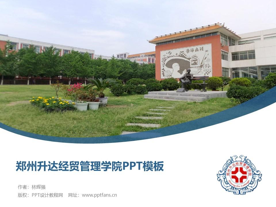 郑州升达经贸管理学院PPT模板下载_幻灯片预览图1