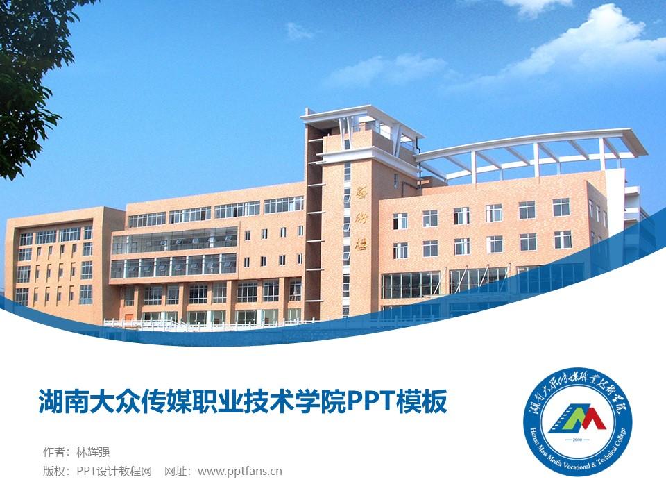 湖南大众传媒职业技术学院PPT模板下载_幻灯片预览图1