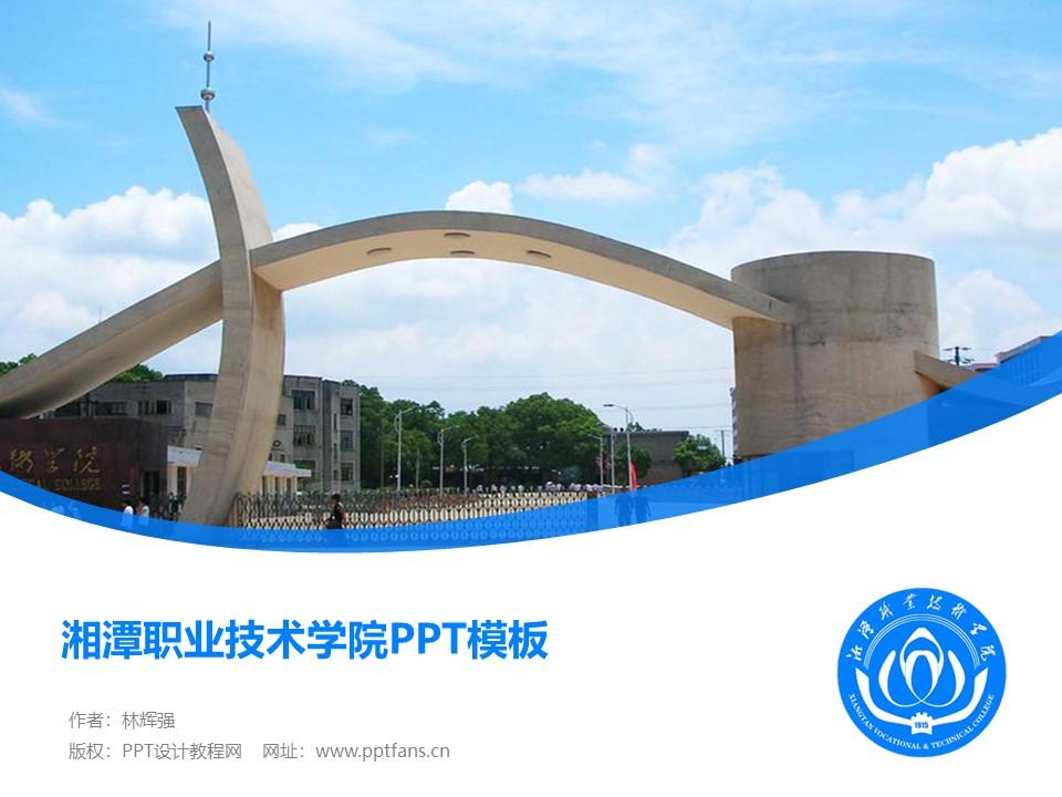 湘潭职业技术学院PPT模板下载_幻灯片预览图1