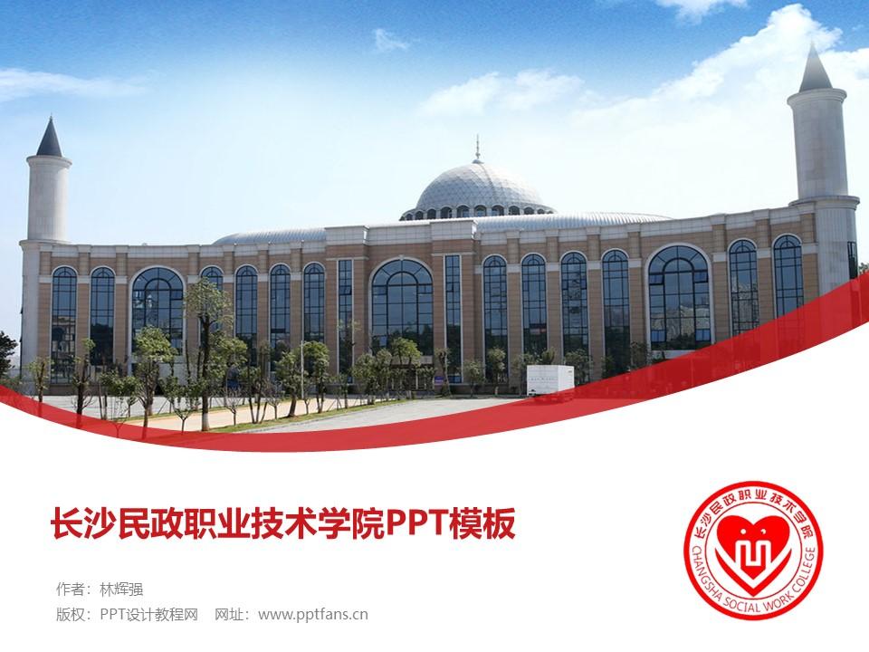长沙民政职业技术学院PPT模板下载_幻灯片预览图1