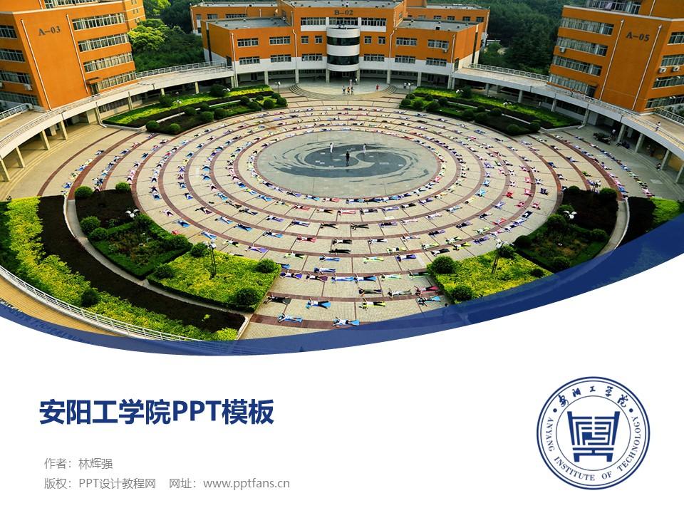 安阳工学院PPT模板下载_幻灯片预览图1