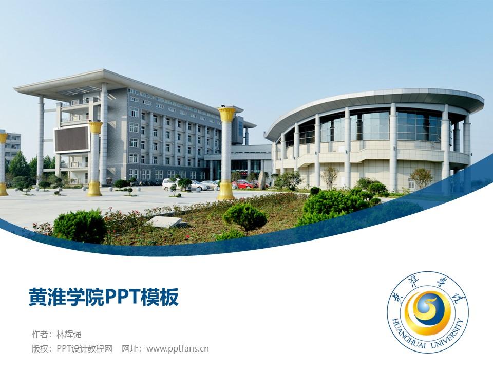 黄淮学院PPT模板下载_幻灯片预览图1