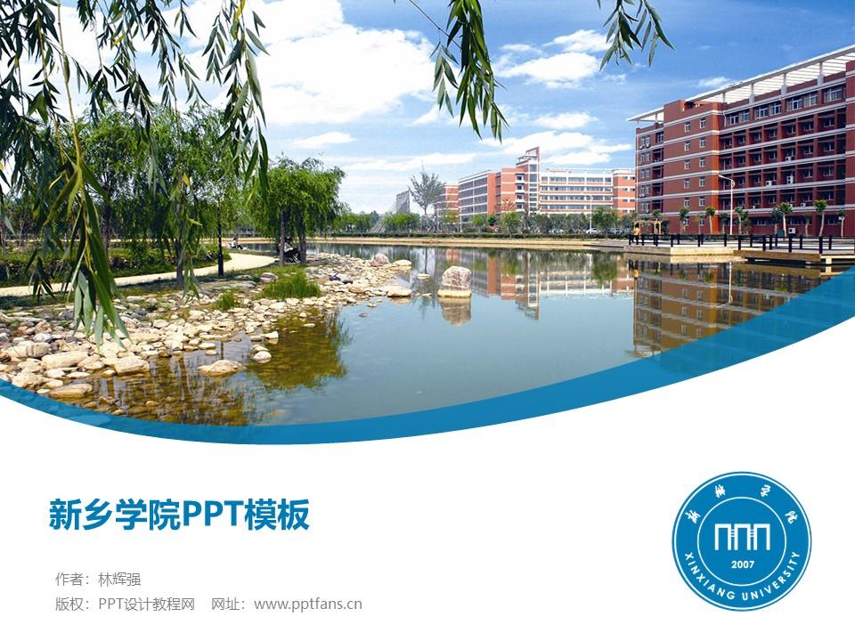 新乡学院PPT模板下载_幻灯片预览图1