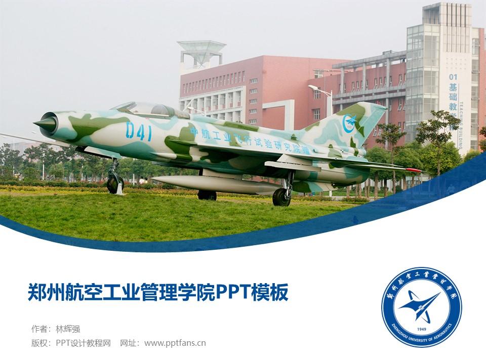 郑州航空工业管理学院PPT模板下载_幻灯片预览图1
