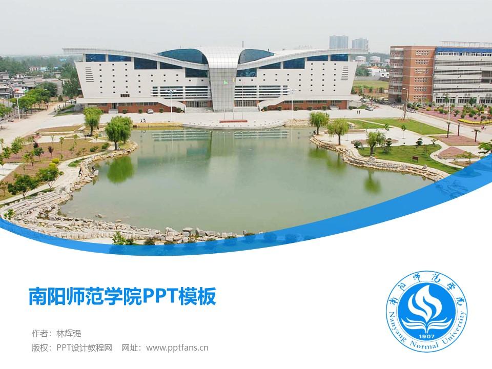 南阳师范学院PPT模板下载_幻灯片预览图1