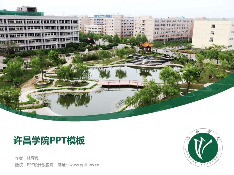 许昌学院PPT模板下载_幻灯片预览图1