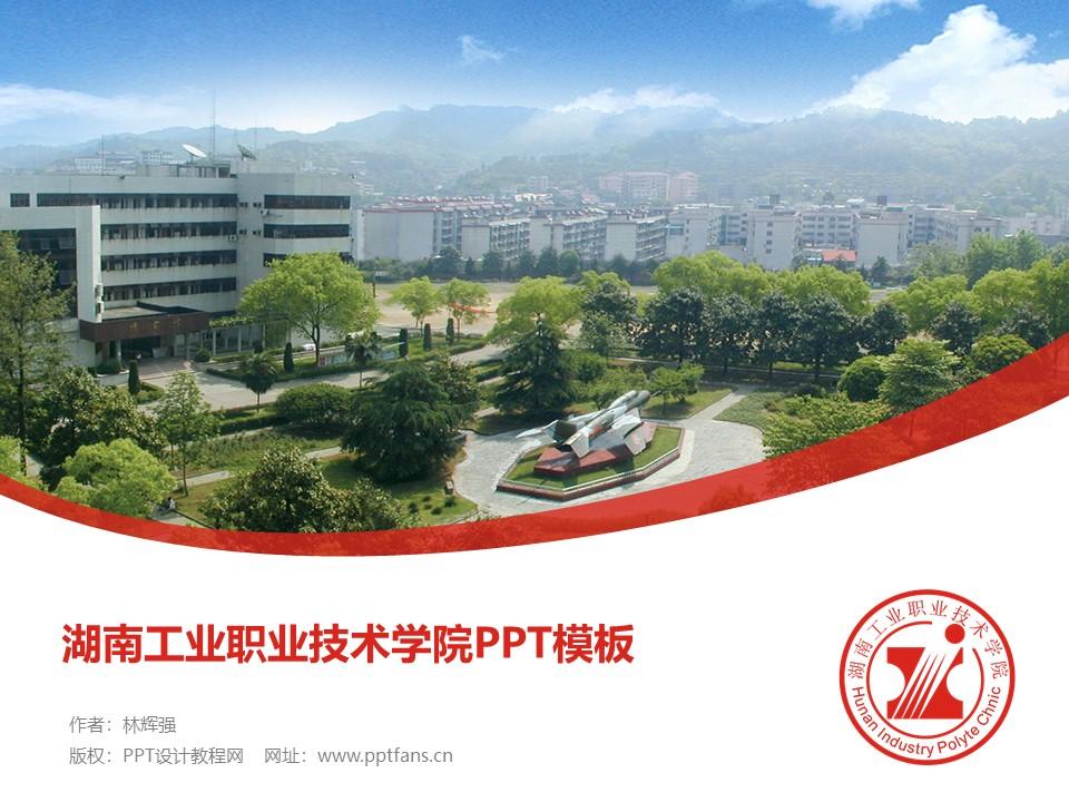 湖南工业职业技术学院PPT模板下载_幻灯片预览图1