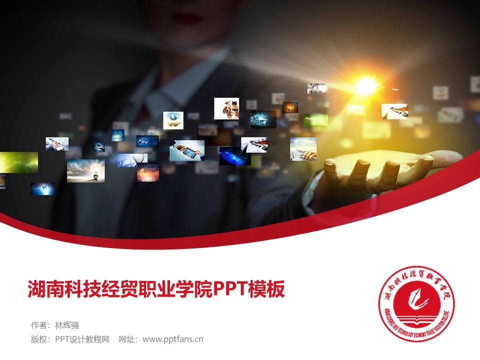 湖南科技经贸职业学院PPT模板下载_幻灯片预览图1