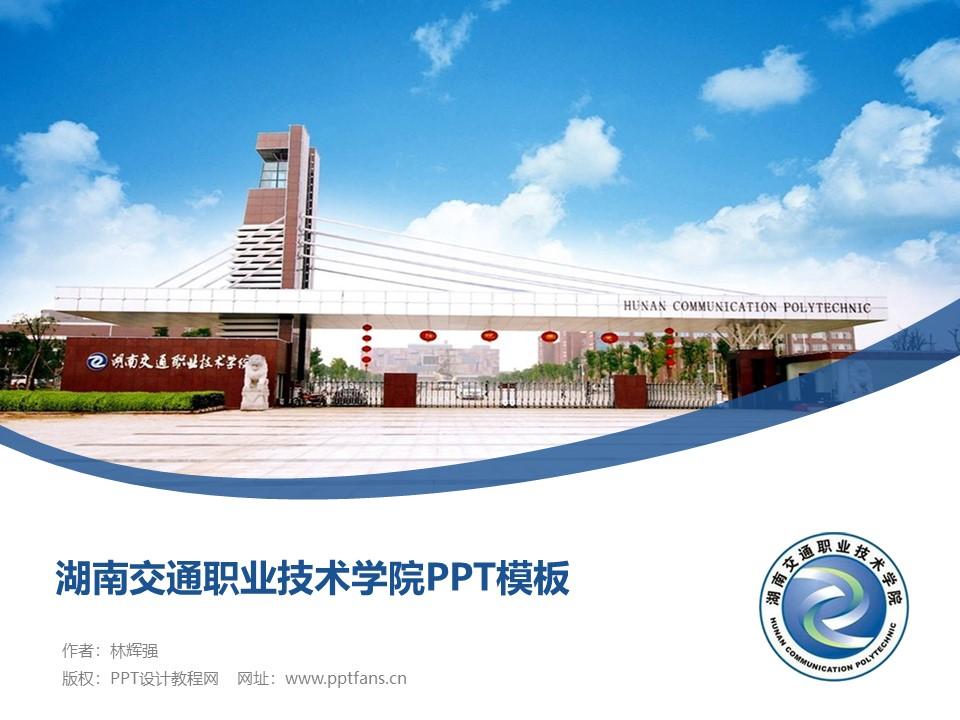 湖南交通职业技术学院PPT模板下载_幻灯片预览图1