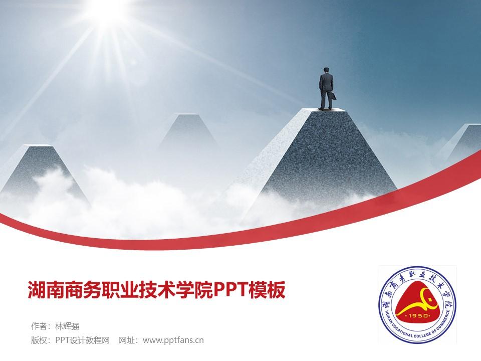 湖南商务职业技术学院PPT模板下载_幻灯片预览图1