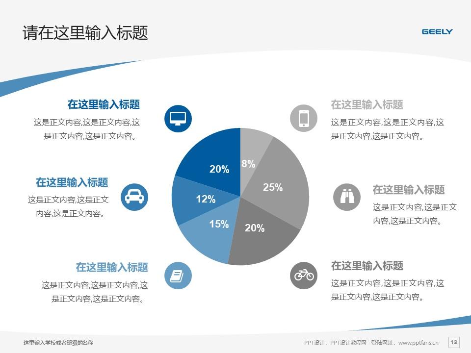 湖南吉利汽车职业技术学院PPT模板下载_幻灯片预览图13