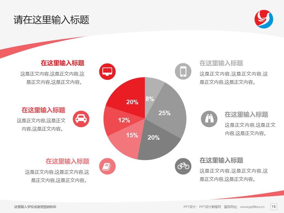 南阳职业学院PPT模板下载_幻灯片预览图13