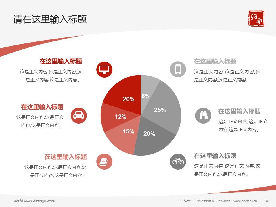 河南艺术职业学院PPT模板下载_幻灯片预览图13