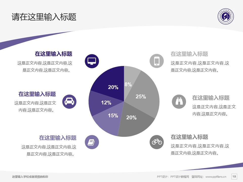 郑州电力职业技术学院PPT模板下载_幻灯片预览图13