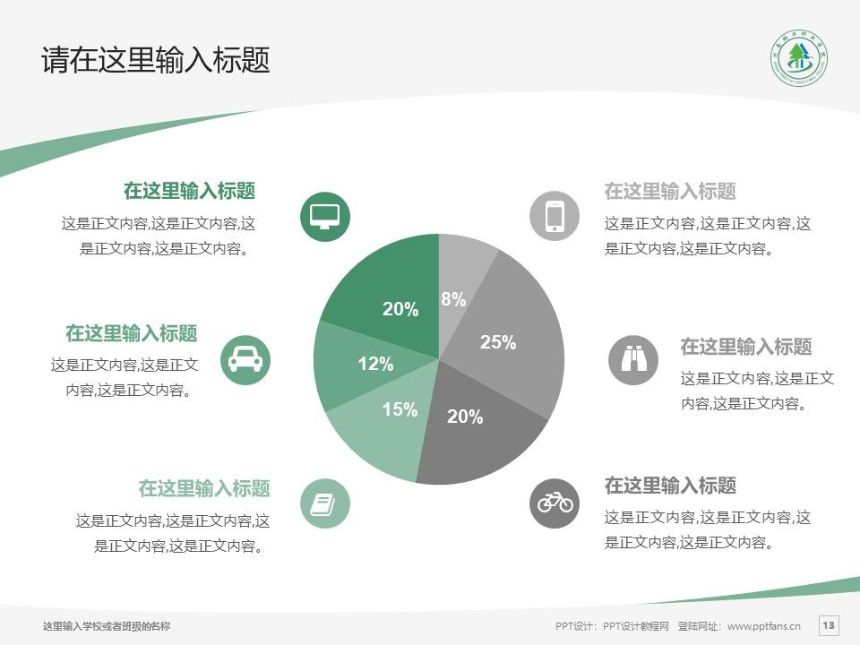 河南林业职业学院PPT模板下载_幻灯片预览图26