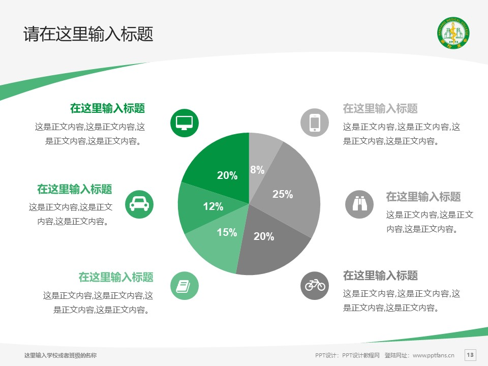 南阳医学高等专科学校PPT模板下载_幻灯片预览图13