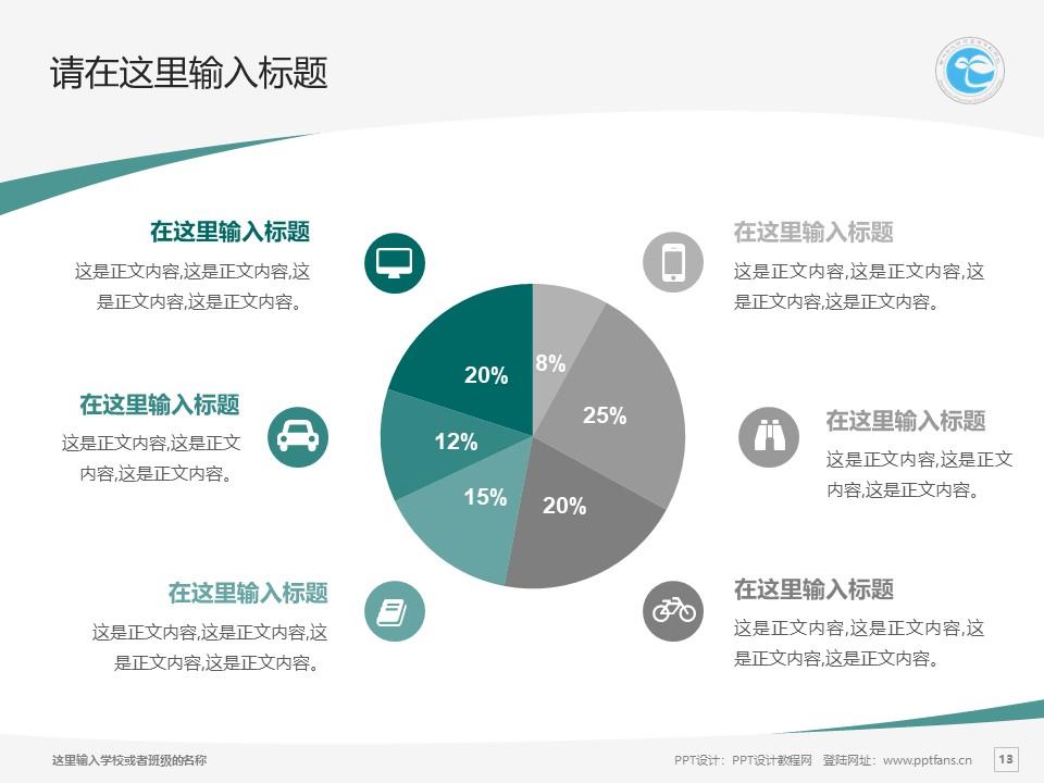 郑州幼儿师范高等专科学校PPT模板下载_幻灯片预览图26