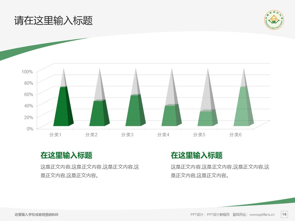 内蒙古农业大学PPT模板下载_幻灯片预览图16