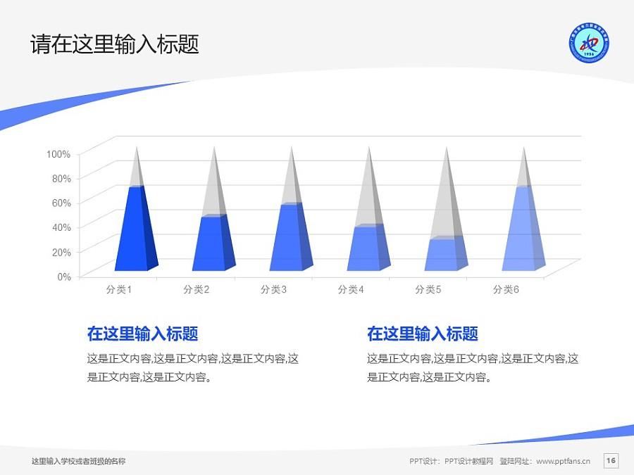 广西水利电力职业技术学院PPT模板下载_幻灯片预览图16