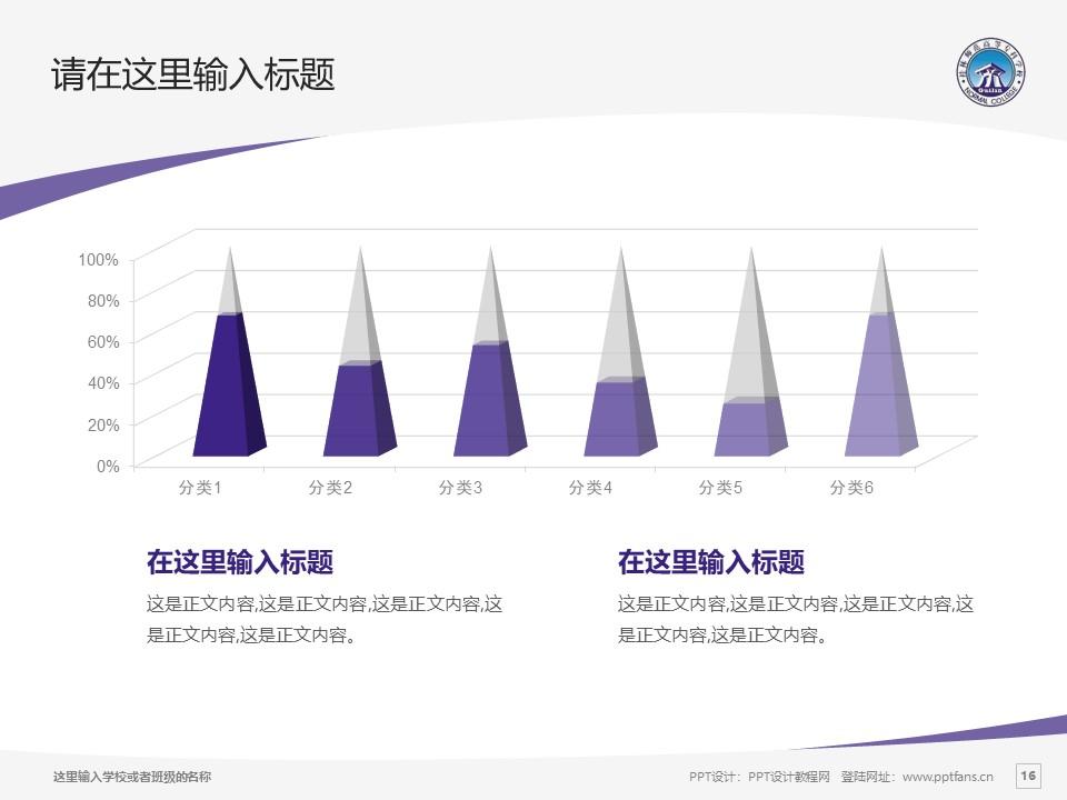 桂林师范高等专科学校PPT模板下载_幻灯片预览图16
