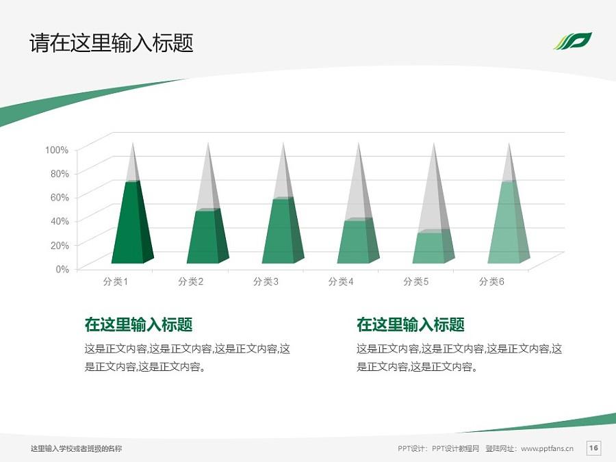 广西中医药大学PPT模板下载_幻灯片预览图16