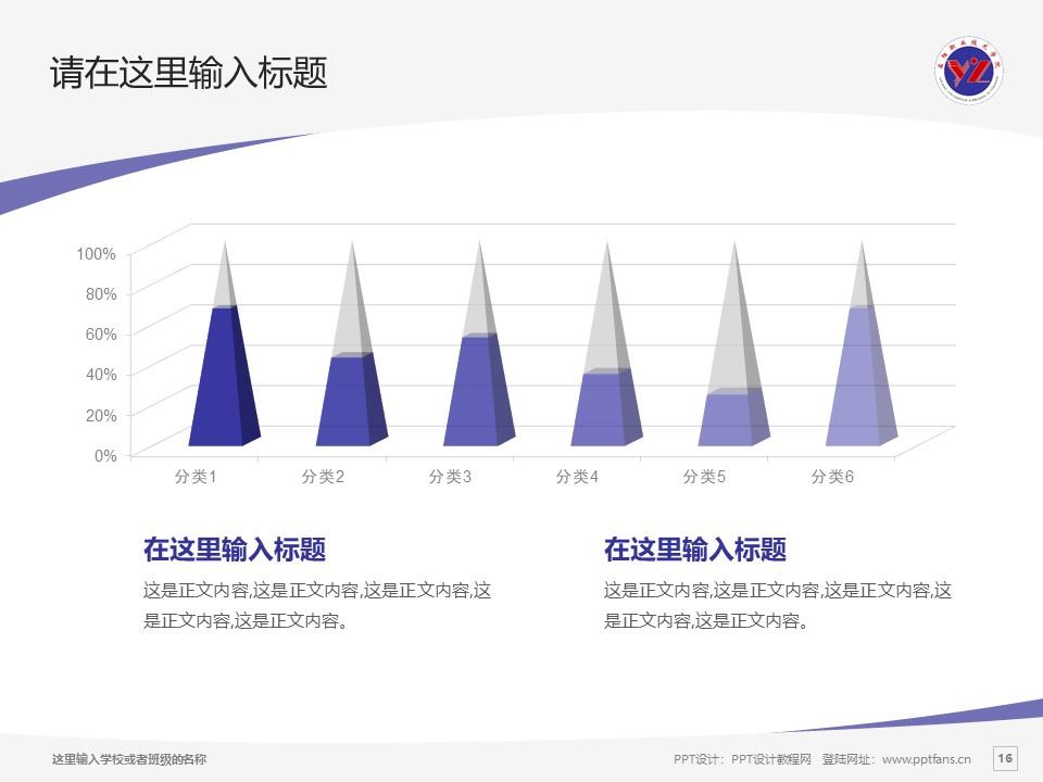 益阳职业技术学院PPT模板下载_幻灯片预览图16