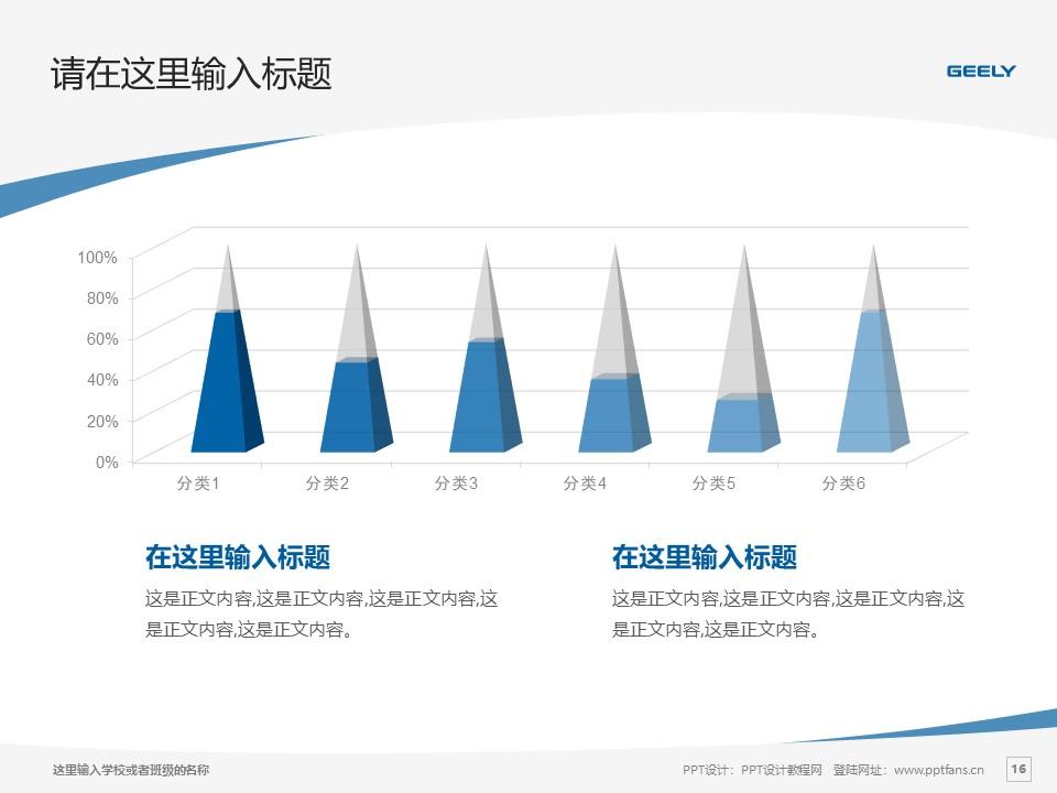 湖南吉利汽车职业技术学院PPT模板下载_幻灯片预览图16