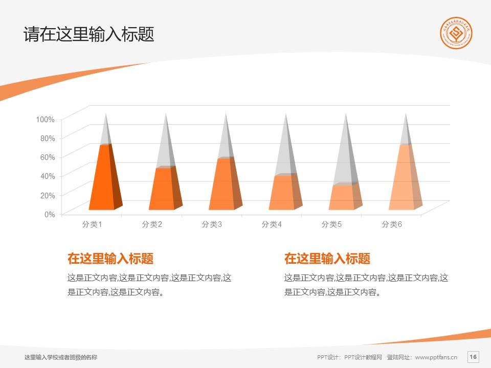 湖南有色金属职业技术学院PPT模板下载_幻灯片预览图16