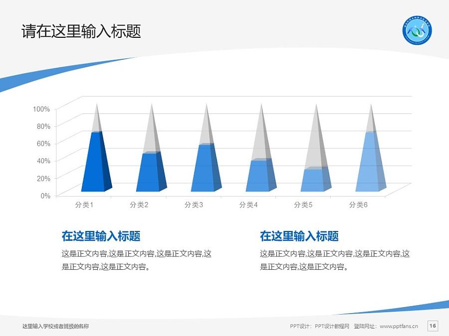 湖南环境生物职业技术学院PPT模板下载_幻灯片预览图16
