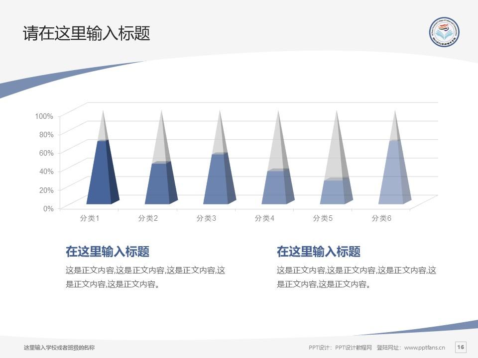 四川文化传媒职业学院PPT模板下载_幻灯片预览图16