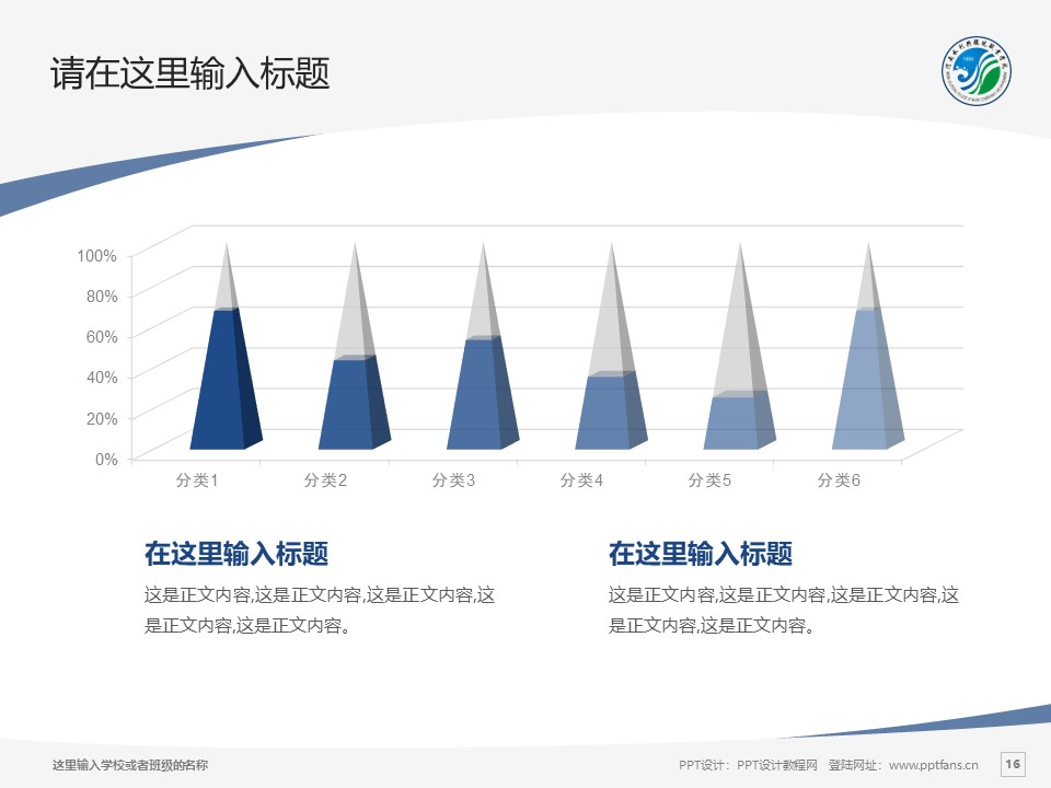 河南水利与环境职业学院PPT模板下载_幻灯片预览图16