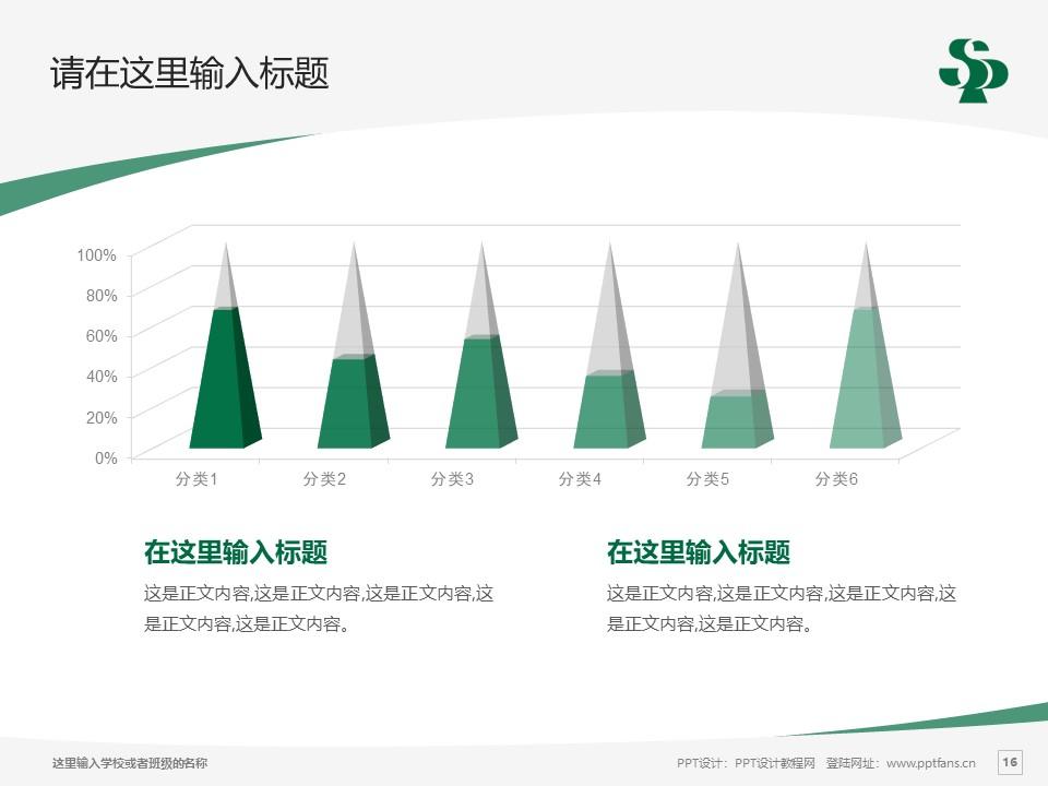 三门峡职业技术学院PPT模板下载_幻灯片预览图16