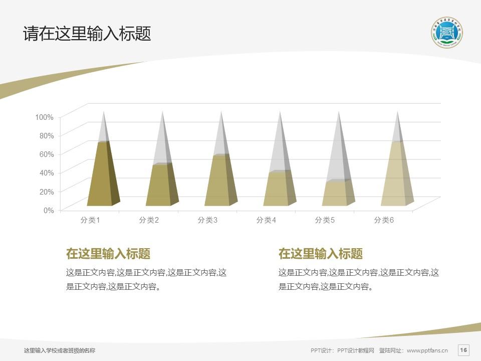 河南医学高等专科学校PPT模板下载_幻灯片预览图16