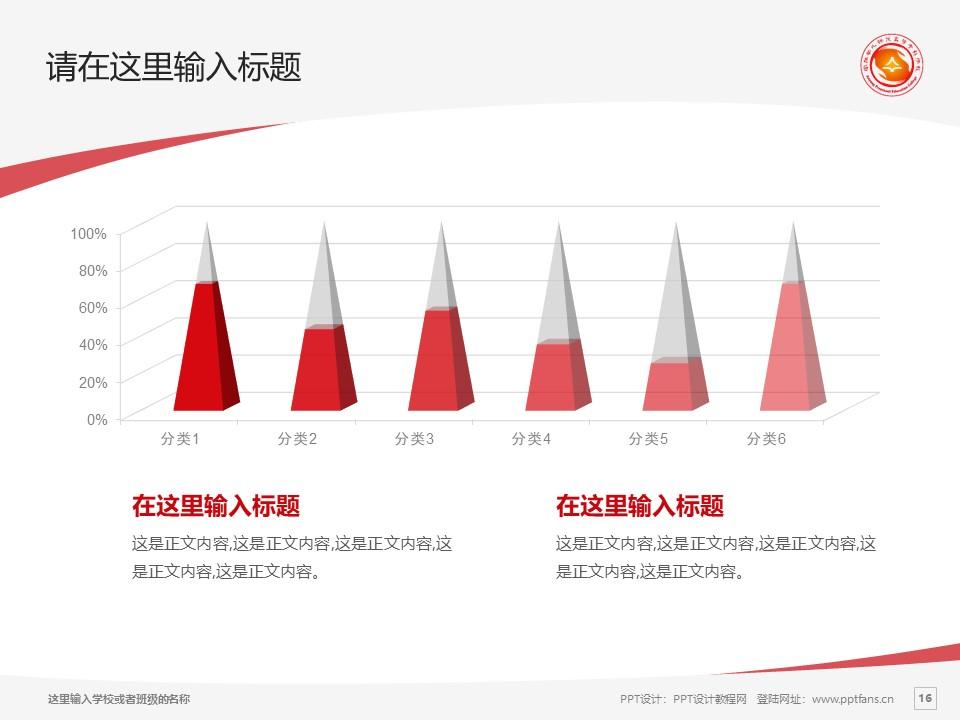 安阳幼儿师范高等专科学校PPT模板下载_幻灯片预览图16