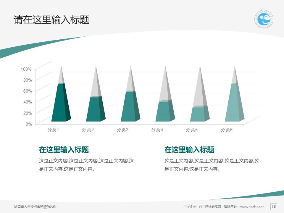 郑州幼儿师范高等专科学校PPT模板下载_幻灯片预览图23