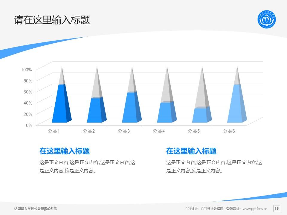 湘潭职业技术学院PPT模板下载_幻灯片预览图16
