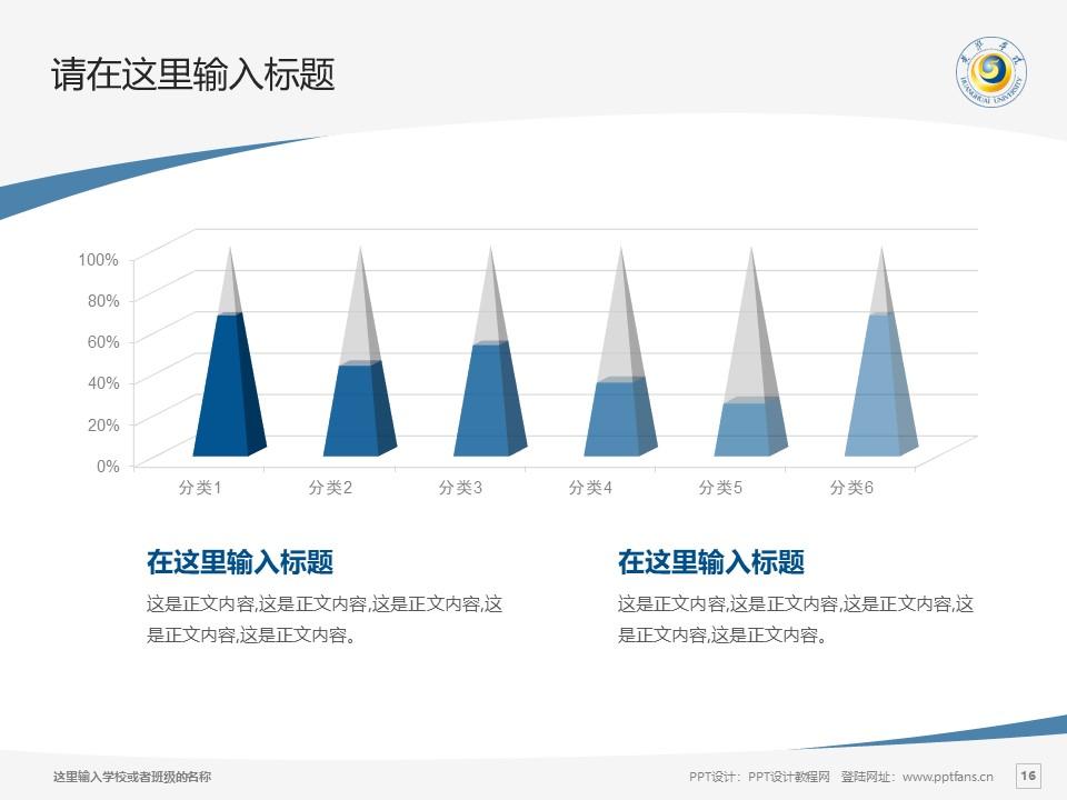 黄淮学院PPT模板下载_幻灯片预览图16